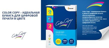 Бумага Color Copy А4, 250г/м², 125л.