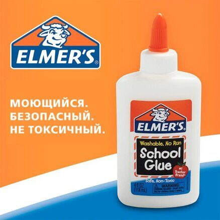 Клей ПВА Elmers School Glue, 225мл, для слаймов